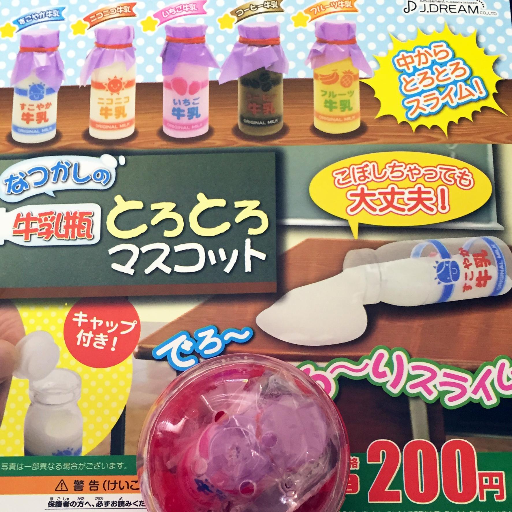 Japan Licensed Little Jdream Milk Bottle Fun Slime Limited See